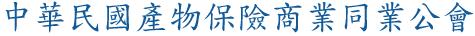 中華民國產物保險商業同業公會